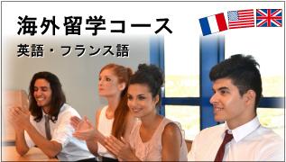 海外留学コース