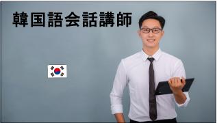 中国語講師陣